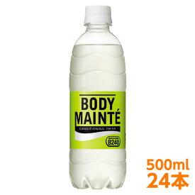【軽減税率】 大塚製薬 ボディメンテ ドリンク 500ml 24本 (1ケース) 乳酸菌B240 電解質バランス