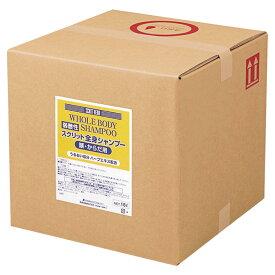 熊野油脂 全身シャンプー(あたま&からだ用) 18L 業務用 【メーカー直送/代引不可】