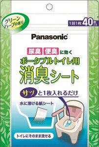 パナソニック エイジフリー ポータブルトイレ用 消臭シート 40枚入 PN-L50101 水に溶ける