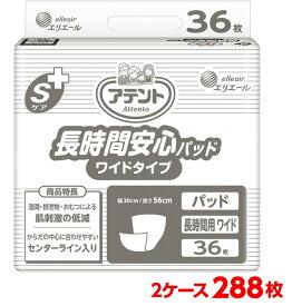 大王製紙 アテント 長時間安心パッド ワイドタイプ 580cc 30×56cm 2ケース 288枚 (36枚×8袋) 大人のおむつ 大人のオムツ