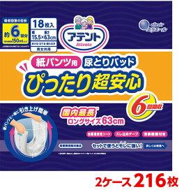 大王製紙 アテント 紙パンツ用尿とりパッド ぴったり超安心 900cc 6回吸収 15.5×63cm 2ケース 216枚 (18枚×12袋) 大人のおむつ 大人のオムツ