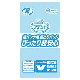 大王製紙 アテント Rケア紙パンツ用尿とりパッドぴったり超安心 300cc 13.5×45cm 1ケース 144枚 (48枚×3袋) 大人のおむつ 大人のオムツ