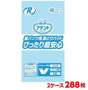 大王製紙 アテント Rケア紙パンツ用尿とりパッドぴったり超安心 300cc 13.5×45cm 2ケース 288枚 (48枚×6袋) 大人のおむつ 大人のオムツ