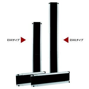 【メーカー直送】 イーストアイ ワイドスライドスロープ ESWLタイプ スロープ 車椅子 台車 段差 玄関