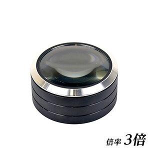 ケンコールーペ LED付き卓上拡大鏡 虫眼鏡