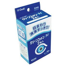 オオサキメディカル クリーンコットンアイ 2枚入(16包) 目の洗浄綿 花粉症 花粉対策