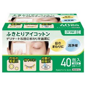 川本産業 ふきとりアイコットン 40包入 目のまわりのふきとり 花粉症 花粉対策