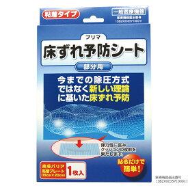 原沢製薬工業株式会社 プリマ 床ずれ予防シート 15×20cm 介護用品 洗浄可能 再利用可能
