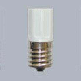 三菱 点灯管 10〜30形 E17口金 FG1E ≪10個までクロネコDM便対応≫