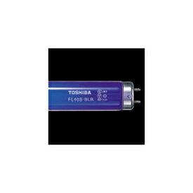 ☆東芝 ブラックライト蛍光ランプ 直管スタータ形 40形 【単品】 FL40SBLB