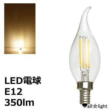 ☆★ LEDフィラメントバルブ 曲がりシャンデリア電球タイプ C35 E12 110V 3.5W 350lm 電球色(2700K) LDC4LGE12L