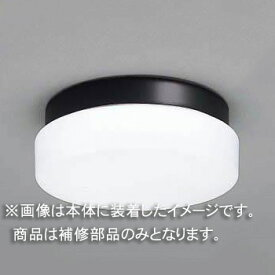 ☆東芝 補修用セード(黒パッキン付) アクリル乳白 浴室灯用 FCG3919 ※受注生産品