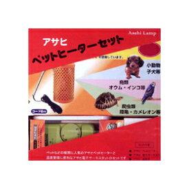 ☆アサヒ ペットヒーターセット 100Wタイプ ≪あす楽対応商品≫