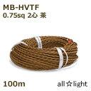 ☆まるこ電線 撚り合せ編組・耐熱ビニルコード(ツイストコード) MB−HVTF 2心 0.75sq 茶色 【100m】 MB-HVT…