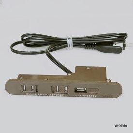 ☆ノア 家具用コンセント(什器用) 2ヶ口スライドコンセント USB電源付き 茶 VFFコード1.5m 埋め込みタイプ ネジ止め式 スライドコンセント1400Wまで USB出力DC5V2A NC1522USB2A