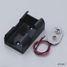 ☆ELPA 電池ボックス 006P型(9V) フラット型 バッテリースナップ付 PP006NH