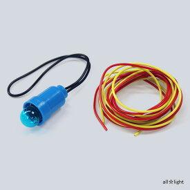 ☆ELPA 小ベース(ソケット) E10口金用 豆球・リード線(1m×2本)付 ブルー(青色) PP03NHBL