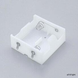 ☆ELPA 電池ボックス 単1×2本用(横配列) ラグ端子 直列3V引き出し用 UM120NH