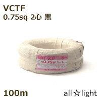 ☆オーナンバ ソフトビニルキャブタイヤ丸形コード SOFT VCTF 2心 0.75sq 黒色 【100m】 SOFTVCTF2C0.75sq黒色