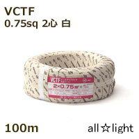 ☆オーナンバ ビニルキャブタイヤ丸形コード VCTF 2心 0.75sq 白色 【100m】 VCTF2C0.75sq白色