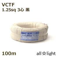 ☆オーナンバ ソフトビニルキャブタイヤ丸形コード SOFT VCTF 3心 1.25sq 黒色 【100m】 SOFTVCTF3C1.25sq黒色