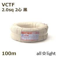 ☆オーナンバ ソフトビニルキャブタイヤ丸形コード SOFT VCTF 2心 2.0sq 黒色 【100m】 SOFTVCTF2C2.0sq黒色