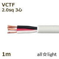 ☆オーナンバ ビニルキャブタイヤ丸形コード VCTF 3心 2.0sq 白色 【1m】 VCTF3C2.0sq白色