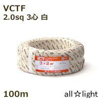 ☆オーナンバ ビニルキャブタイヤ丸形コード VCTF 3心 2.0sq 白色 【100m】 VCTF3C2.0sq白色