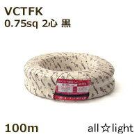 ☆オーナンバ ビニルキャブタイヤ長円形コード VCTFK 2心 0.75sq 黒色 【100m】 VCTFK2C0.75sq黒色