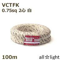 ☆オーナンバ ビニルキャブタイヤ長円形コード VCTFK 2心 0.75sq 白色 【100m】 VCTFK2C0.75sq白色