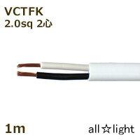 ☆オーナンバ ビニルキャブタイヤ長円形コード VCTFK 2心 2.0sq 白色 【1m】 VCTFK2C2.0sq白色