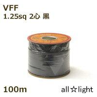 ☆オーナンバ ビニル平形コード VFF 2心 1.25sq 黒色 【100m】 VFF2C1.25sq黒色