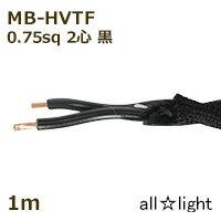 ☆まるこ電線 撚り合せ編組・耐熱ビニルコード(ツイストコード) MB−HVTF 2心 0.75sq 黒色 【1m】 MB-HVTF2C0.75sq黒色