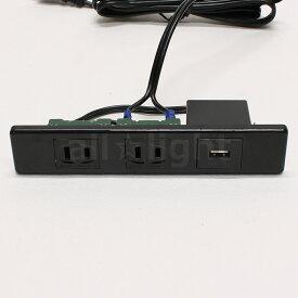 テクノパーツ 家具用コンセント(什器用) USB付きコンセント(USB:1口、コンセント:2口) VFFコード1.95m 125V15A USB5V2.1A ネジ止め式 黒(ブラック) TPC203USB1BK