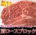 かたまり肉 塊肉 US産最高品質『プライム』霜降りステーキブロック 量り売り【大容量6kg〜】
