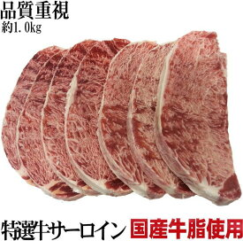 業務用 国産牛脂使用 柔らかい サーロインステーキ 約1kg 7枚 ★いろいろな牛の部位などを混ぜて使用している(成型肉)や(結着肉)などではございませんのでご安心下さい【冷凍】