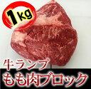 塊肉【セール特別価格】 数量限定 牛もも肉(ランプ)ブロック 大容量1kg