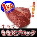 【スーパーセール】牛もも肉(ランプ)ブロック 大容量1kg お歳暮にも大好評♪