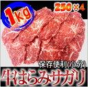 【極旨】牛ハラミ(サガリ)焼き肉1kg 真空パック250g×4