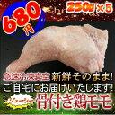 骨付き鶏もも肉(チキンレッグ)もも肉 激安Lサイズ5本 冷凍
