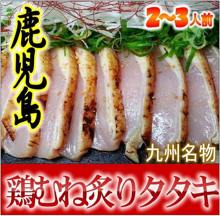 鶏むねタタキ (約220〜280g)鹿児島県【スーパーSALE】今だけ激安