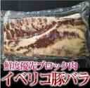 【量り売り】イベリコ豚バラブロック 自宅でブロック肉を『楽しむ』!
