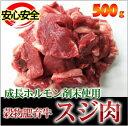 【高品質】牛スジ肉 【500g】安心安全成長ホルモン剤未使用の穀物肥育牛