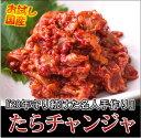 (お試し期間限定) 日本チャンジャ 200g 珍味の王様チャンジャ(タラの内臓の海鮮キムチ)韓国キムチ・本場キムチ