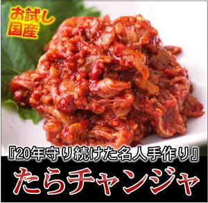 (お試し期間限定) 日本チャンジャ 200g 珍味の王様チャンジャ(タラの内臓の海鮮キムチ)韓国キムチ・本場キムチ【冷凍】