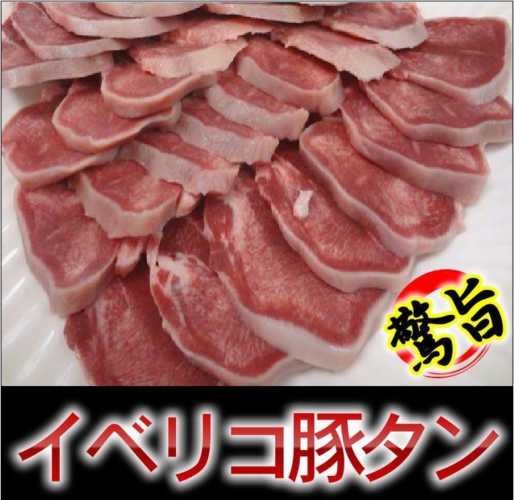 イベリコ豚タンブロック【超希少黒豚】 焼肉 メガ大容量2本入り