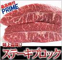 US産最高品質 『プライム』 霜降りステーキブロック(ミスジ)1.5kg〜 量り売り かたまり肉 塊肉