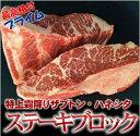 プライム ステーキブロック【肩ロースハネシタ】ザブトン アメリカ産 1.5kg〜 最高品質 量り売り