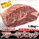 塊肉 かたまり肉 【冷蔵直送】1.8kg〜 特上ステーキブロック 最高品質『プライム』