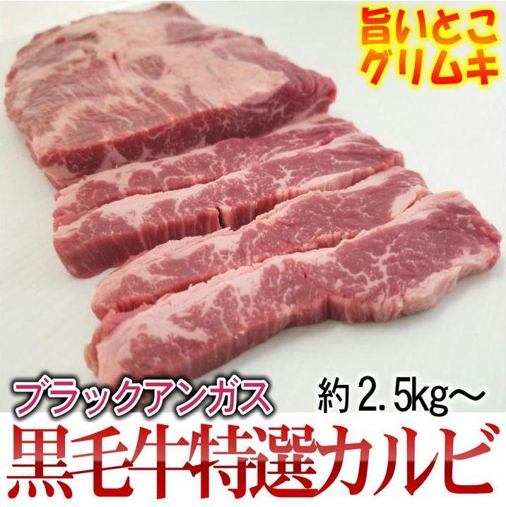 黒毛牛 ブラックアンガス牛 塊肉 特選牛カルビブロックグリムキ 美味しいとこだけ 業務用  量り売り 約2.5kg〜